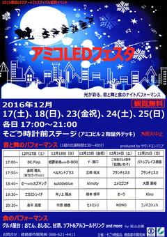 徳島県徳島市 アミコビル 2階 アミコLEDフェスタ 2016