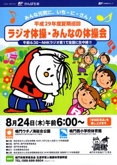 徳島県鳴門市 夏期巡回ラジオ体操 みんなの体操会 2017