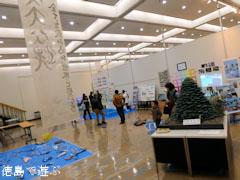 いのちのロンドを さあ、踊ろう 徳島・生物多様性博覧会