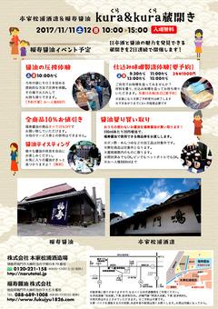 徳島県鳴門市大麻町池谷 福寿醤油 蔵開き 2017