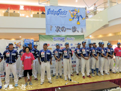 徳島インディゴソックス 2013後期優勝記念イベント