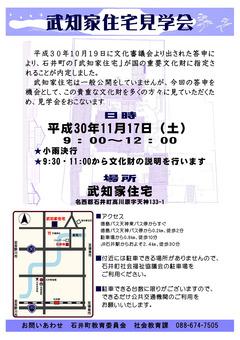 徳島県名西郡石井町 武知家住宅見学会 2018