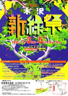 徳島県那賀町木沢 四季美谷温泉 第4回 木沢新緑祭 2019