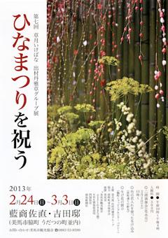 第7回 草月いけばな 出村丹雅草グループ展 ひなまつりを祝う 2013