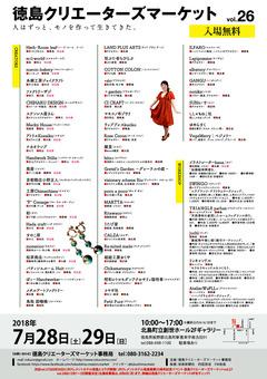 徳島県板野郡北島町 徳島クリエーターズマーケット vol. 26