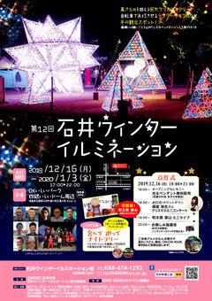 徳島県名西郡石井町 第12回 ウインターイルミネーション 2019