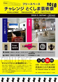 徳島県徳島市 文化の森 チャレンジとくしま芸術祭 2018