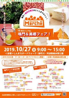 徳島県徳島市 とくしまマルシェ 2019年10月27日