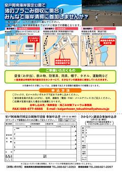 徳島県 海岸保全・海ごみ対策フォーラム in とくしま 2019