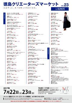 徳島県板野郡北島町 徳島クリエーターズマーケット vol. 23