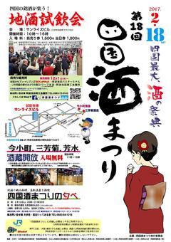 徳島県三好市 阿波池田 第18回 四国酒まつり 2017