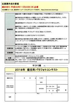 徳島県板野郡藍住町 あいずみ 秋のバラまつり 2018