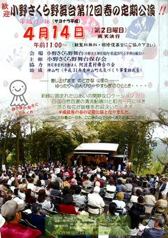 徳島県名西郡神山町 小野さくら野舞台 第12回春の定期公演 2019
