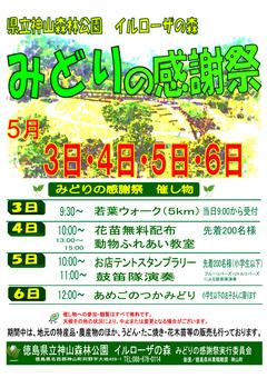 徳島県名西郡神山町 徳島県立神山森林公園 みどりの感謝祭 2019