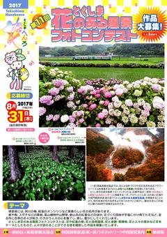徳島県 第11回 とくしま花のある風景フォトコンテスト 2017