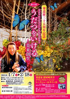 徳島県美馬市 第11回 うだつをいける 美来創生 2018
