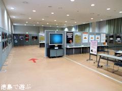 火山の科学と桜島火山写真展