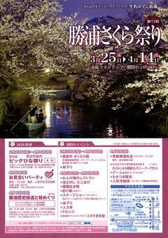 第11回 勝浦さくら祭り 2014