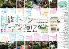 徳島県阿波市阿波町 阿波オープンガーデン 2017