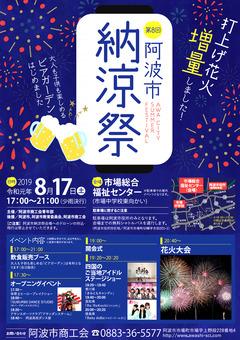 徳島県阿波市市場町 市場総合福祉センター 第8回 阿波市納涼祭 2019
