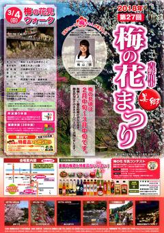 徳島県吉野川市 美郷 梅の花まつり 2018