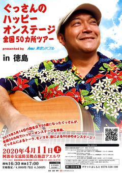 徳島県阿波市 アエルワ ぐっさんのハッピーオンステージ in 徳島