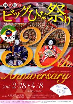 徳島県勝浦郡勝浦町 第30回 阿波勝浦 元祖 ビッグひな祭り 2018