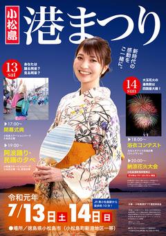 徳島県小松島市 小松島 港まつり 2019