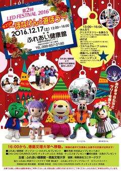 徳島県徳島市 ふれあい健康館 第2回 LED FESTIVAL 2016