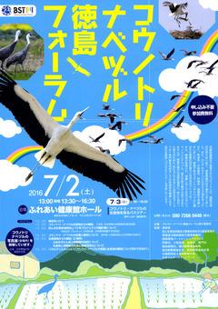 徳島県徳島市 ふれあい健康館 コウノトリ ナベヅル フォーラム