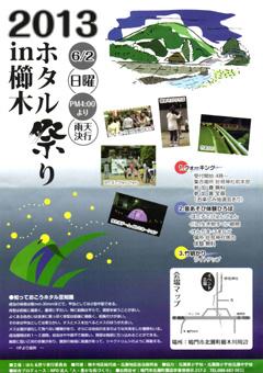 ホタル祭り in 櫛木 2013
