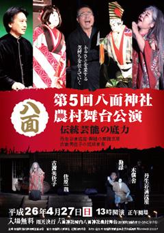 徳島県那賀郡那賀町 第5回 八面神社農村舞台公演 2014