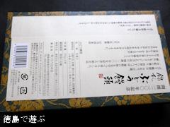 日乃出本店 開創1200年記念 錦札ぶどう饅頭 限定品