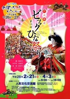 徳島県勝浦郡勝浦町 第28回 阿波勝浦 元祖 ビッグひな祭り 2016