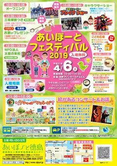 徳島県徳島市 あいぽーと徳島 あいぽーとフェスティバル 2019
