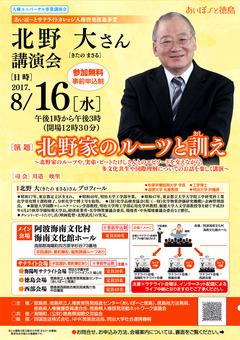 徳島県海部郡海陽町 阿波海南文化村 北野大さん講演会