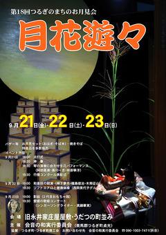 徳島県美馬郡つるぎ町 第18回 つるぎのまちのお月見会 月花遊々 2018