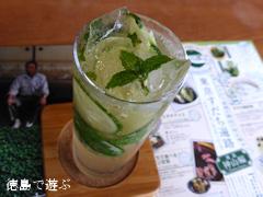 東京すだち遍路 徳島神山編 岳人の森 観月茶屋 神山すだちスカッシュ