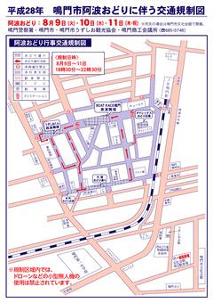 徳島県鳴門市 平成28年 鳴門市阿波おどりに伴う交通規制図 2016