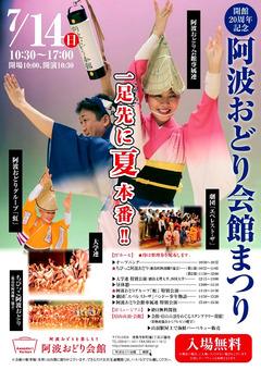 徳島県徳島市 阿波おどり会館 阿波おどり会館まつり 2019