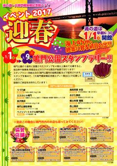 徳島県鳴門市 渦の道 エディ 迎春イベント 2017