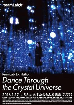 徳島県 あすたむらんど徳島 チームラボ LEDデジタルアート展 2016
