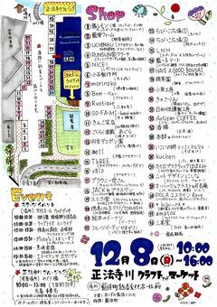 徳島県板野郡藍住町 正法寺川クラフト&マーケット 2019