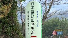 ナニコレ珍百景 徳島県 徳島市 弁天山