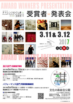 徳島県徳島市 文化の森 チャレンジとくしま芸術祭 受賞者発表会 2017