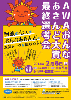 第4回 AWAおんなあきんど大賞 2014
