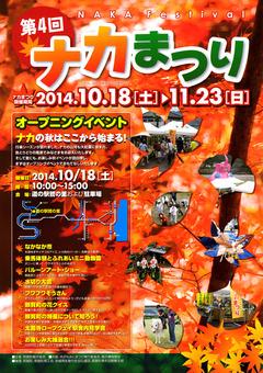 徳島県那賀郡那賀町 第4回ナカまつり 2014