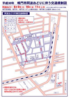 徳島県鳴門市 平成30年 鳴門市阿波おどりに伴う交通規制図 2018