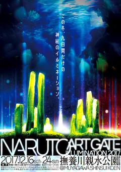 徳島県鳴門市 撫養川親水公園 NARUTO ART GATE ILLUMINATION 2017