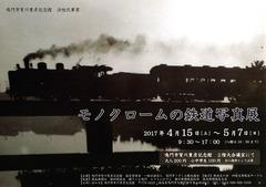 徳島県鳴門市大麻町 賀川豊彦記念館 モノクロームの鉄道写真展